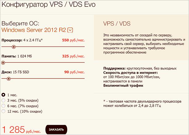 Конфигуратор VPS/VDS