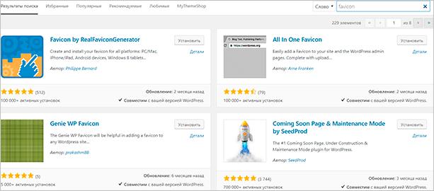 Плагины в WordPress