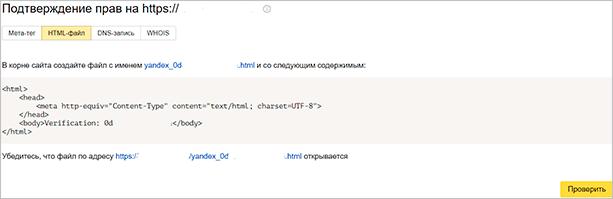 Подтвердить права через html-файл