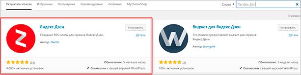 Расширение для Zen в каталоге WordPress