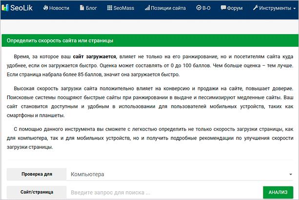 Сервис проверки скорости загрузки SeoLik