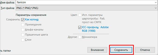 Сохранение документа в Photoshop