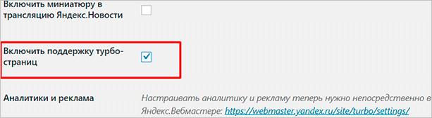 Включить поддержку Турбо-страниц в Yandex.News By Teplitsa