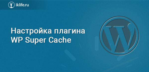 WP Super Cache – ускорение WordPress