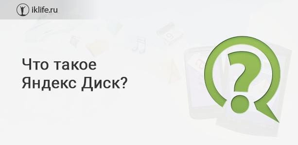 Яндекс Диск – облачный сервис