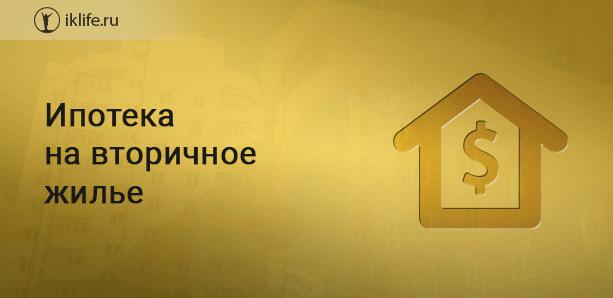 Ипотека на вторичное жилье особенности получения