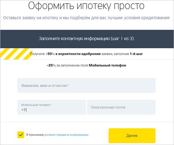 Анкета для оформления ипотеки онлайн