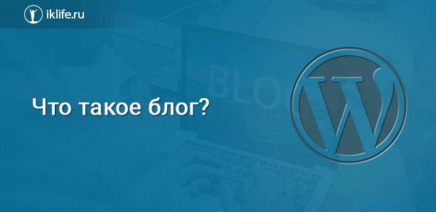 Что такое блог