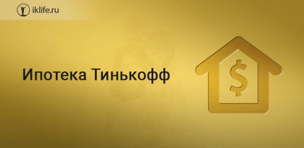 Ипотека Тинькофф Банка