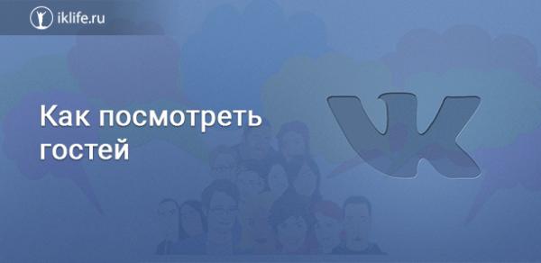 Как посмотреть гостей ВКонтакте: надежные способы