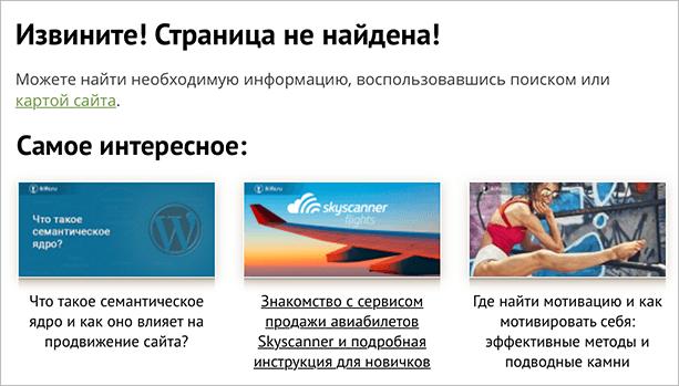 Ошибка 404 на iklife.ru