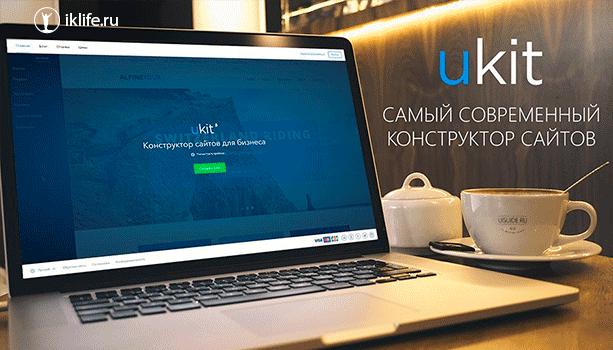 Платформа uKit