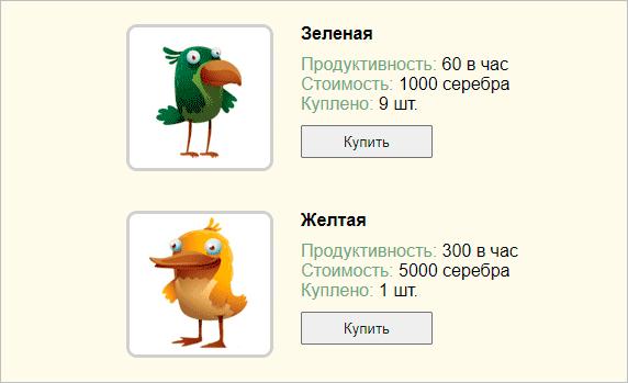 Популярный проект Golden Birds