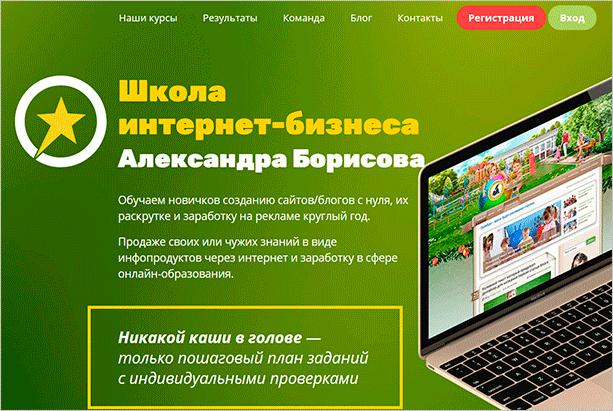 Школа интернет-бизнеса Александра Борисова