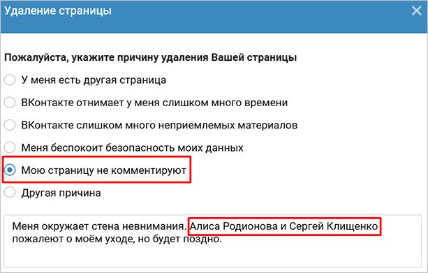 Самые частые посетители страницы ВКонтакте