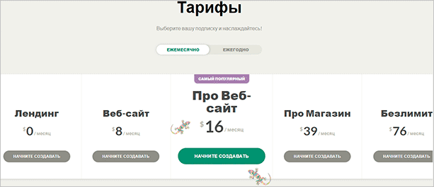 Тарифы UpCraft