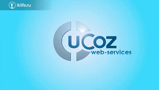 Ucoz – SaaS-платформа для создания ресурсов