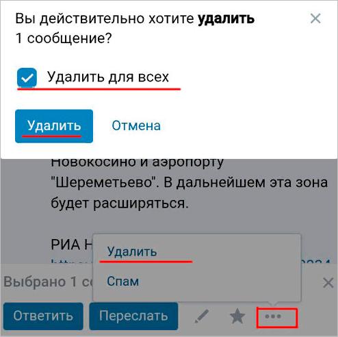 Удаление послания в мобильной версии ВК