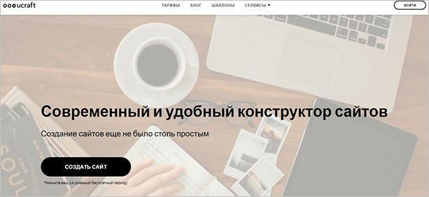UpCraft – современный конструктор сайтов