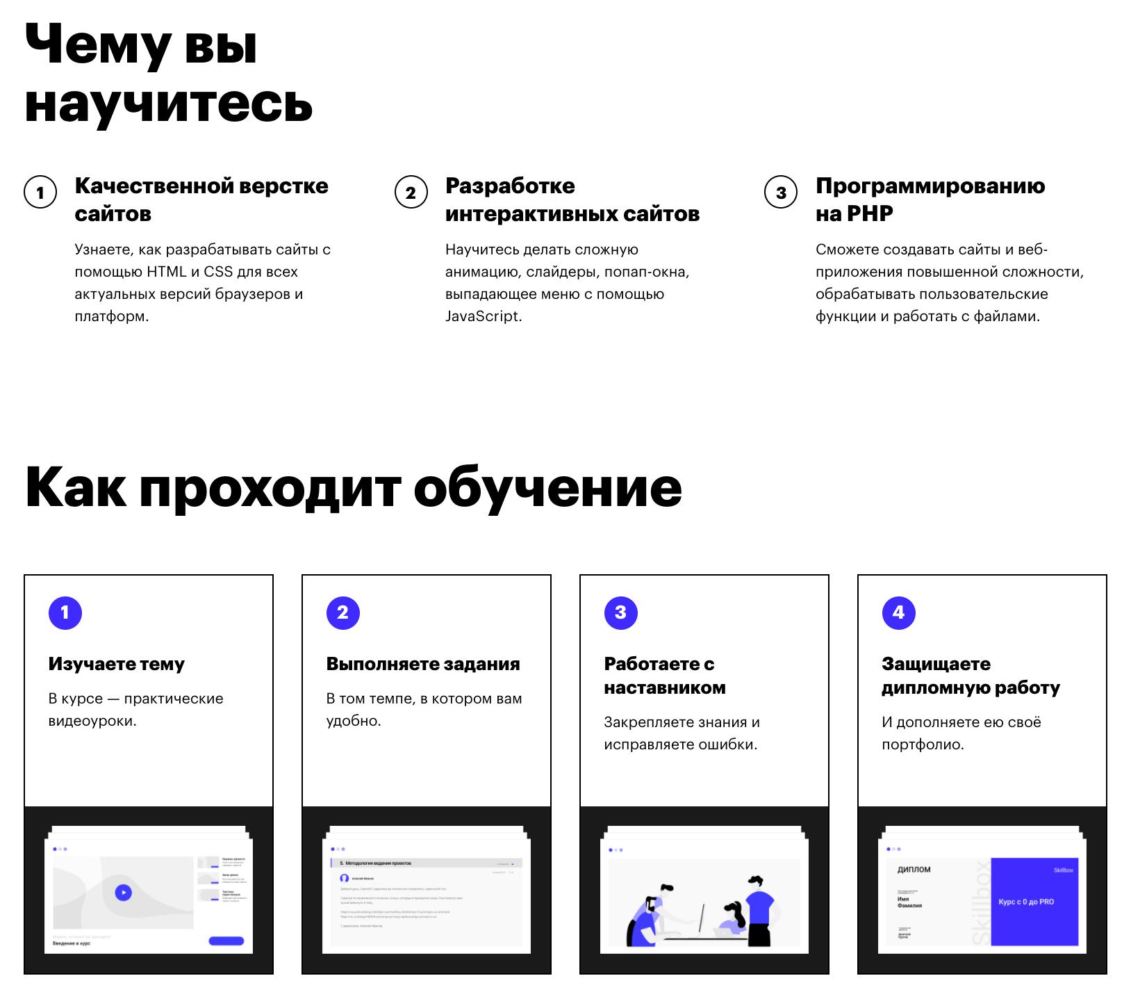 SkillBox курс по программированию