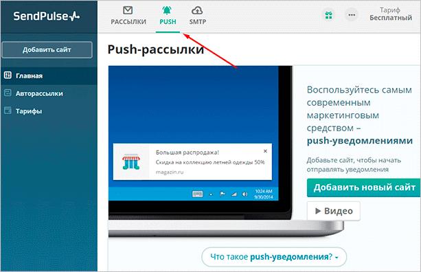 Инструменты для push-рассылки