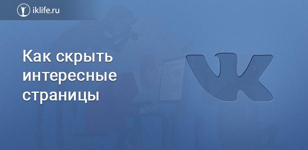 Как ВКонтакте скрыть интересные страницы