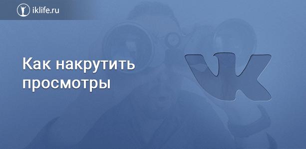 Как накрутить просмотры ВКонтакте