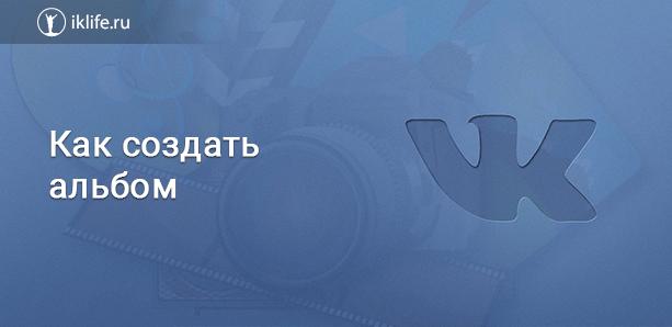 Как создать альбом ВКонтакте