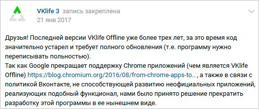 Прекращение работы над VKlife