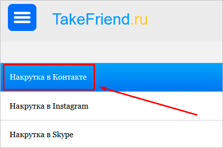 Сервис TakeFriend
