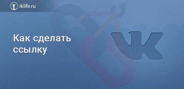 Как сделать ссылку на человека ВКонтакте