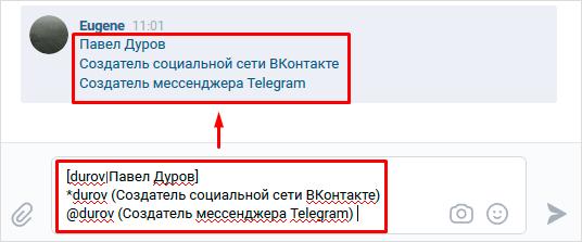 Как вконтакте сделать активную ссылку на человека ибп вконтакте