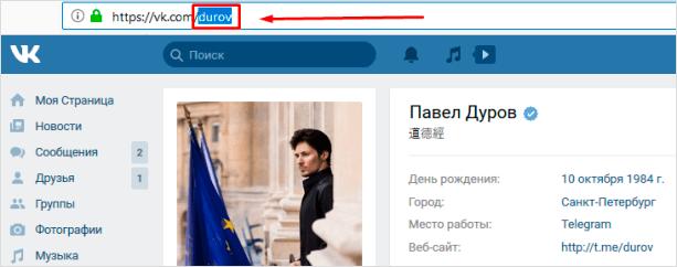 Копирование ID юзера социальной сети