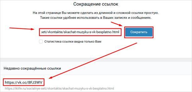 Сервис сокращения URL от ВКонтакте