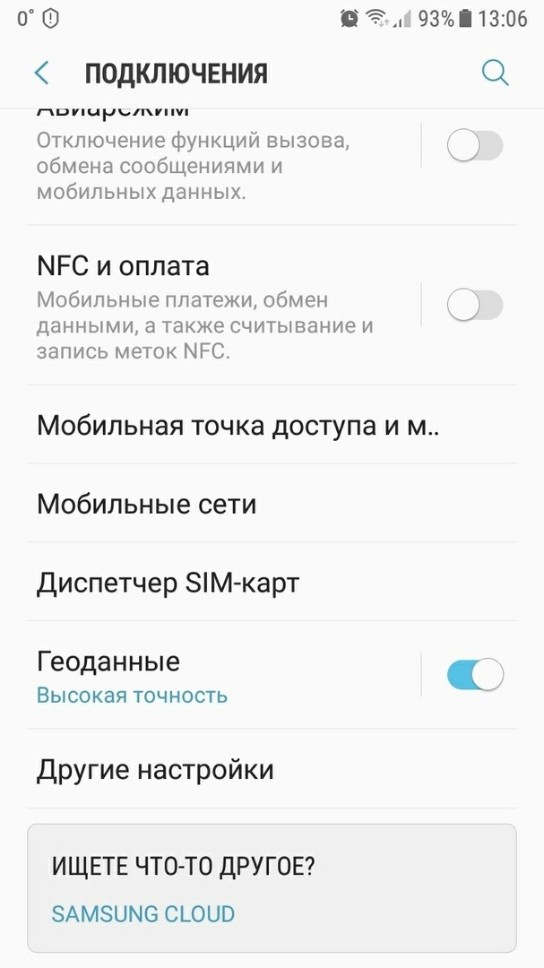 Технология NFC на смартфоне