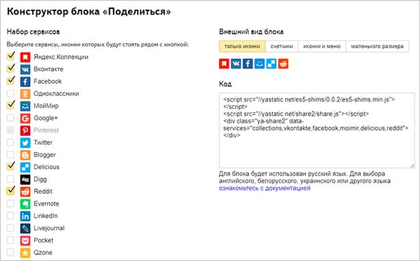 """Блок """"Поделиться"""" от Яндекса"""
