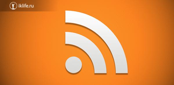 Что такое RSS-лента и зачем она нужна
