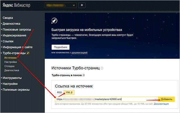 Добавление YML-файла в Яндекс.Вебмастере