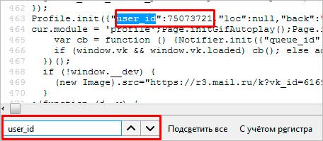 ID в коде страницы