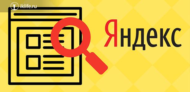 Как установить поиск Яндекс для сайта