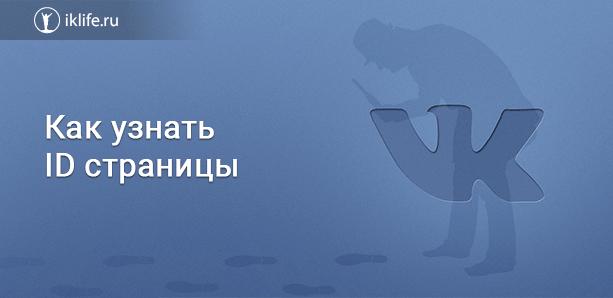 Как узнать ID страницы ВКонтакте