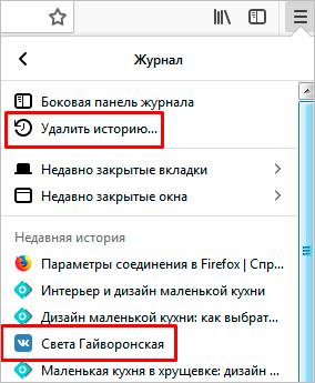 """Как """"замести следы"""" после входа во ВКонтакте"""