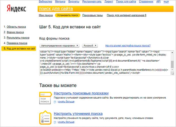 Код формы поиска для сайта