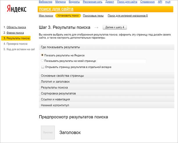 Настройка страницы результатов поиска