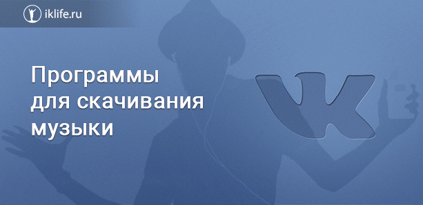 Программы для скачивания музыки с ВКонтакте