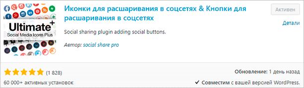 Русифицированный плагин создания социальных кнопок в WP