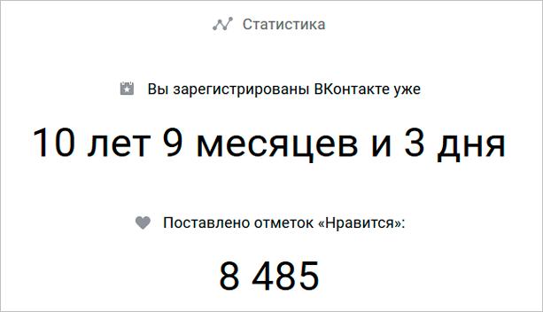Сколько времени я зарегистрирован в ВК