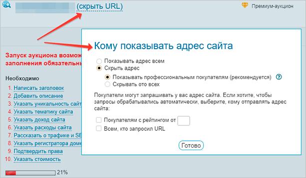 Скрыть адрес сайта