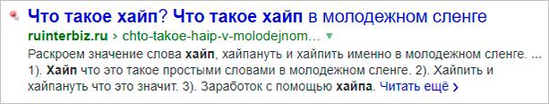 Сниппет настроенный под Yandex
