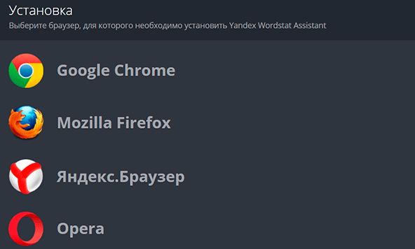 Установка Yandex Wordstat Assistant